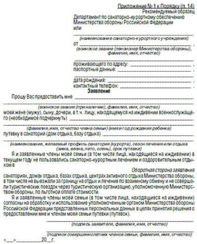 В приказ министра обороны российской федерации.